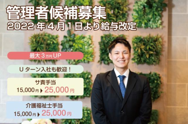 株式会社ケア21上飯田(訪問介護)の画像・写真