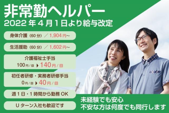 株式会社ケア21中村(訪問介護)の画像・写真